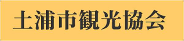 土浦観光協会